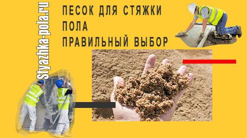 Песок для стяжки пола