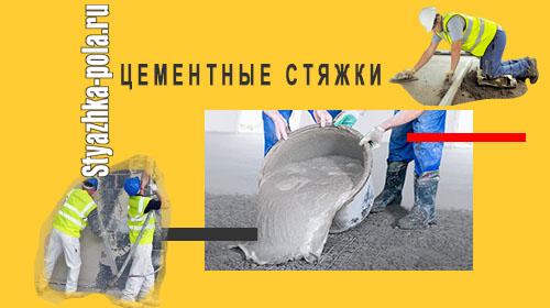Цементные стяжки